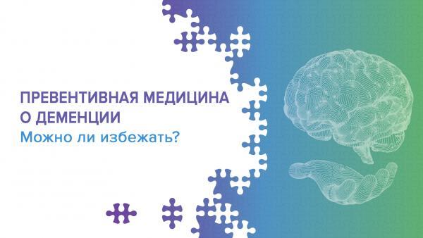 Превентивная медицина о деменции. Можно ли избежать?