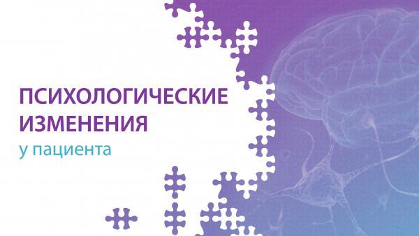 Деменция. Какие психологические изменения происходят с пациентом?