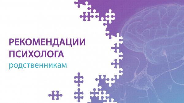Деменция. Рекомендации клинического психолога для родственников пациента