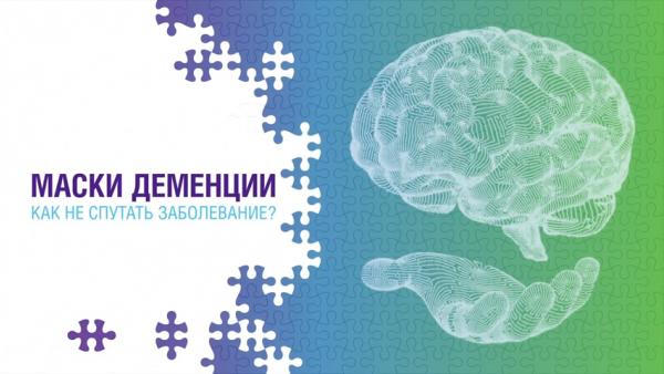 Маски деменции. Как не спутать с другим заболеванием?
