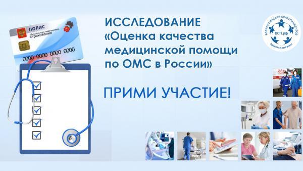 Оцените качество медицинской помощи по ОМС в России