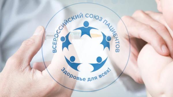 Всероссийский союз пациентов организует конференцию для обсуждения нарушения плановой иммунизации в связи с COVID-19