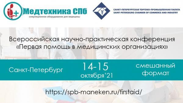14 и 15 октября 2021 года состоитсяконференция «Первая помощь в медицинских организациях»