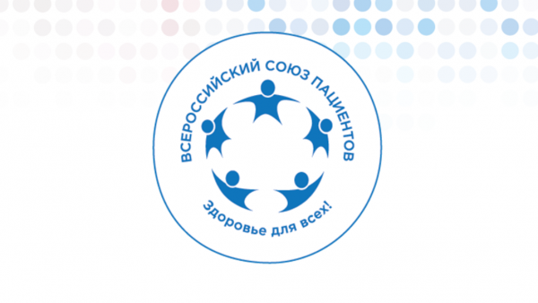 Всероссийский союз пациентов проведет II Форум пациент-ориентированных инноваций «Пациентское сообщество за новую медицину»