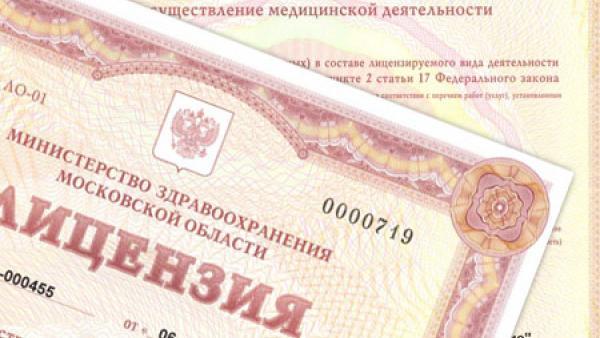 Требования, предъявляемые при лицензировании  медицинской деятельности