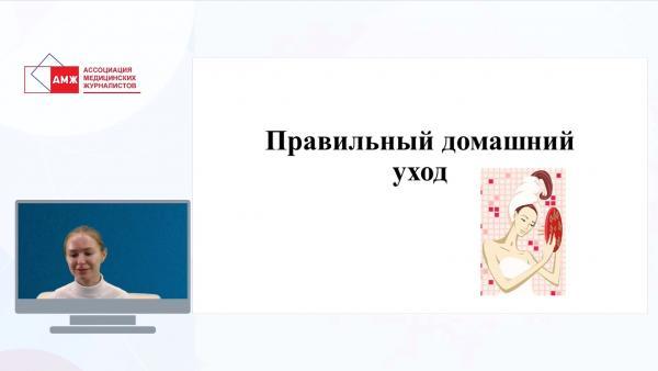 Правильный домашний уход за лицом. Лекция Боргенс С.А.