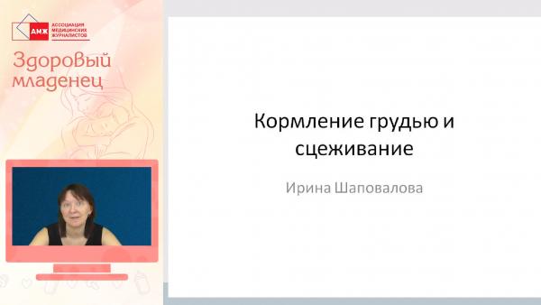 """Шаповалова И. """"Кормление грудью и сцеживание"""