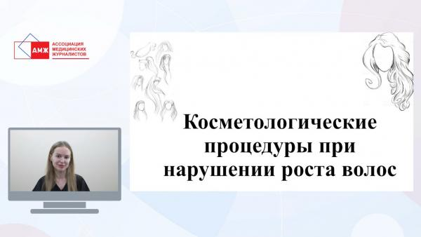 Косметологические процедуры при нарушении роста волос. Лекция Боргенс С.А.