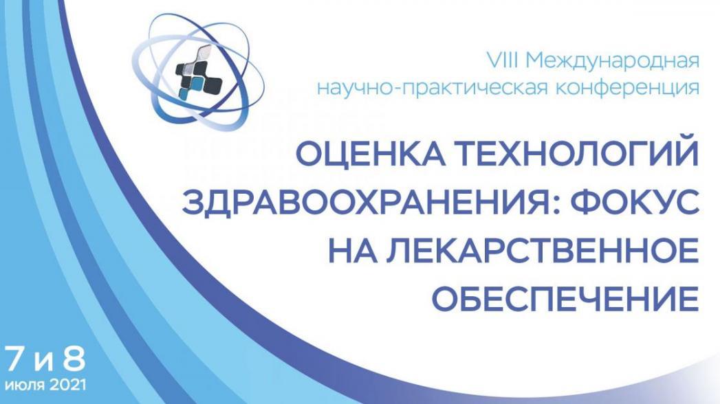 7-8 июля 2021 года состоялась VIII Международная научно-практическая конференция на тему «Оценка технологий здравоохранения: фокус на лекарственное обеспечение»