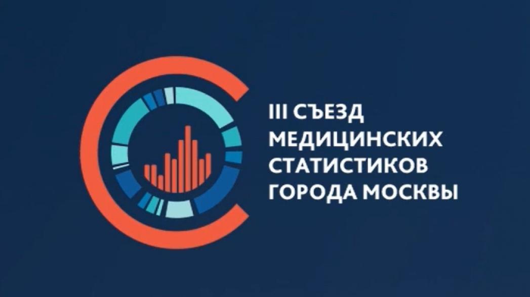 Медицинские статистики Москвы представят новые методики сбора данных и обменяются опытом