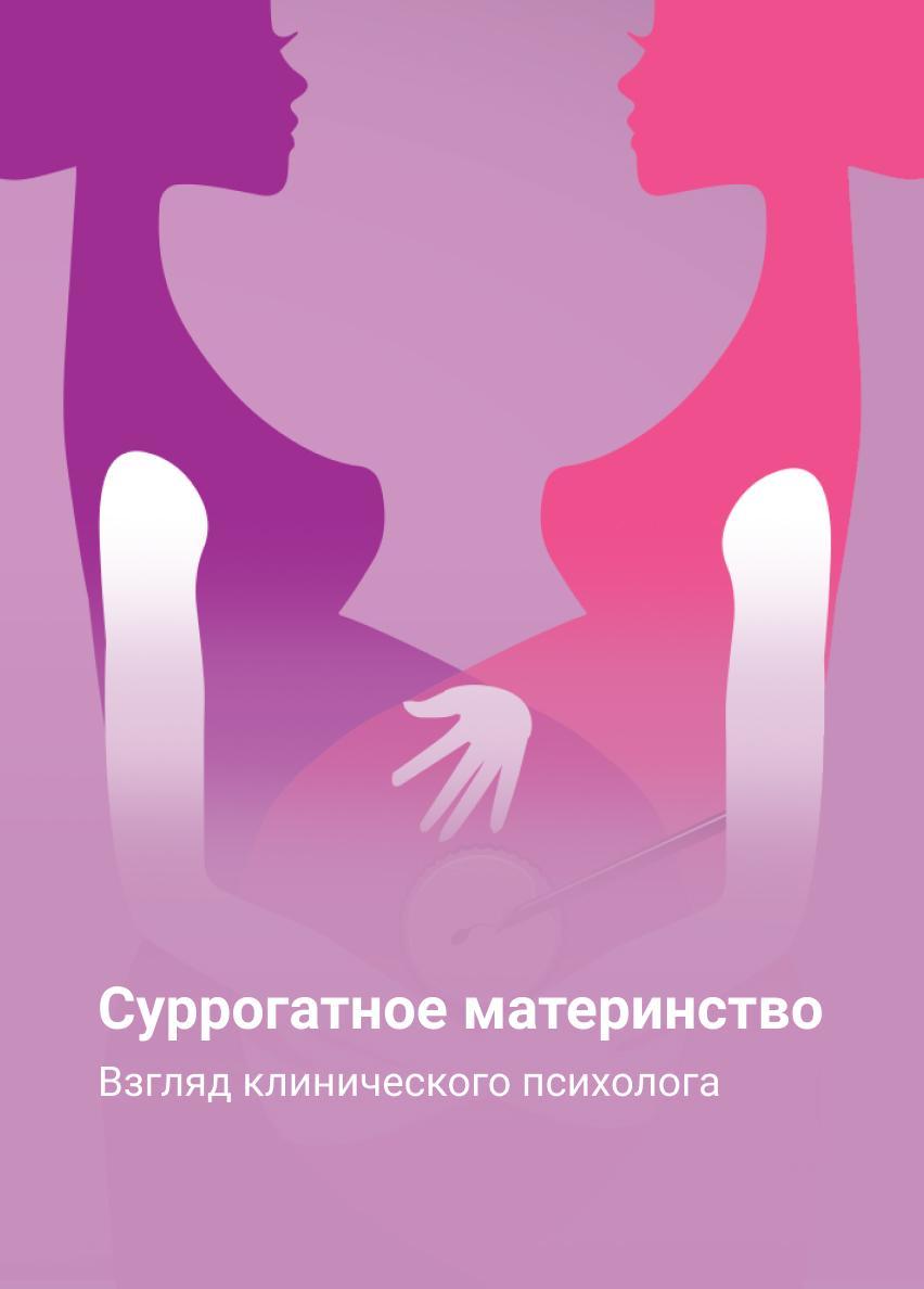 Суррогатное материнство. Взгляд клинического психолога