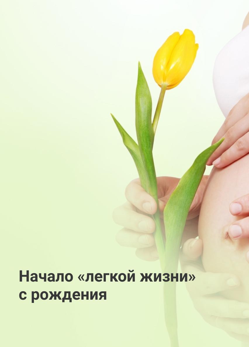Начало «легкой жизни» с рождения