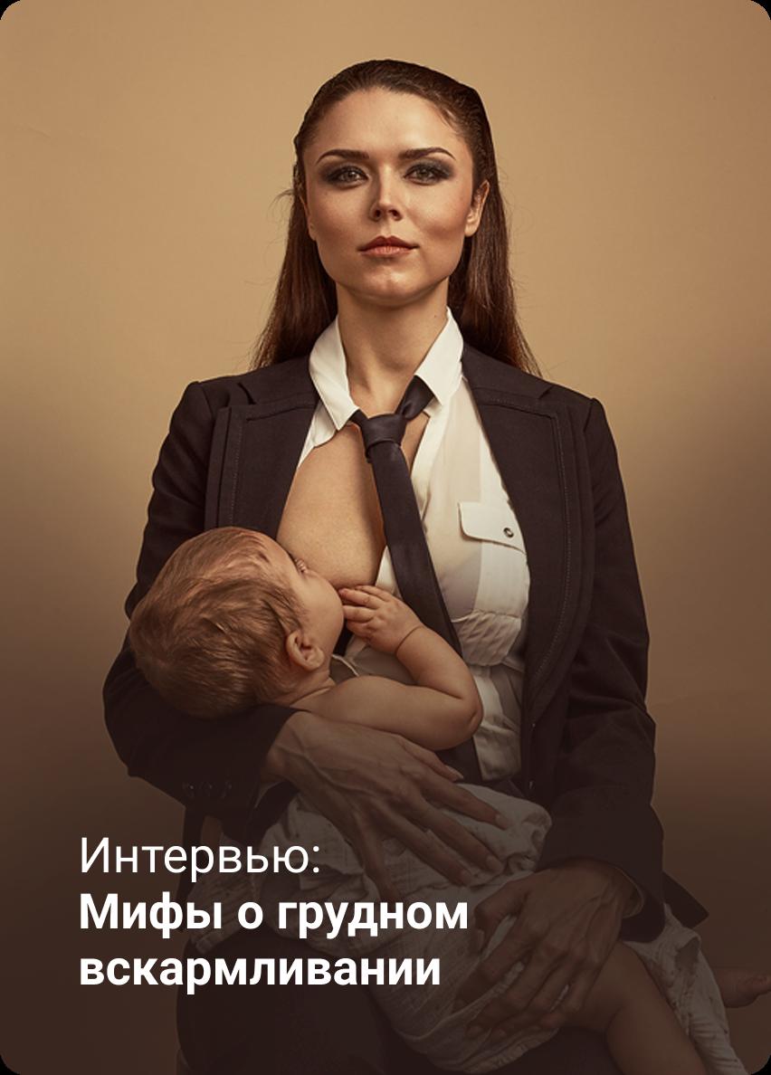 """Монахова А.А. - """"Мифы о грудном вскармливании"""""""